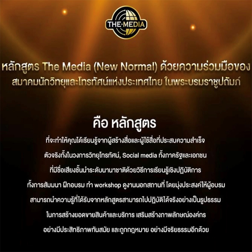 THE MEDIA (New Normal) รุ่นที่ 1
