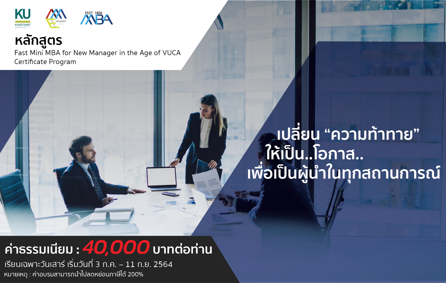 Fast Mini MBA for New Manager in the Age of VUCA มหาวิทยาลัยเกษตรศาสตร์