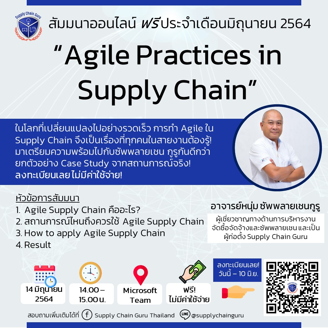 Agile Practices in Supply Chain